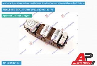 Διακόπτης Παραθύρων-Καθρεφτών Μπροστά (Καφέ βαση/Ασημι μπουτον) (Τετραπλός) (3pin) MERCEDES-BENZ S Class (w222) (2013-2017)