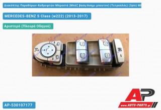 Διακόπτης Παραθύρων-Καθρεφτών Μπροστά (Μπέζ βαση/Ασημι μπουτον) (Τετραπλός) (3pin) MERCEDES-BENZ S Class (w222) (2013-2017)