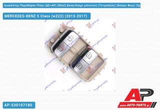 Διακόπτης Παραθύρου Πίσω (ΔΕ=ΑΡ) (Μπέζ βαση/Ασημι μπουτον) (Τετραπλός) (Άσπρο Φως) (3pin) MERCEDES-BENZ S Class (w222) (2013-2017)