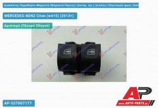 Διακόπτης Παραθύρου Μπροστά (Μπροστά Πόρτες) (Aυτόμ. Αρ.) (Διπλός) (Πορτοκαλί φως) (Άσπρη φίσα) (7pin) MERCEDES-BENZ Citan (w415) (2013+)