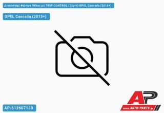 Διακόπτης Φώτων /Φλας με TRIP CONTROL (12pin) OPEL Cascada (2013+)