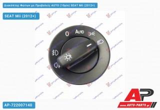 Διακόπτης Φώτων με Προβολείς AUTO (10pin) SEAT Mii (2012+)