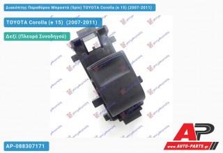 Διακόπτης Παραθύρου Μπροστά (5pin) TOYOTA Corolla (e 15) (2007-2011)