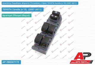 Διακόπτης Παραθύρου Μπροστά (Τετραπλός) (15pin) TOYOTA Corolla (e 15) (2007-2011)