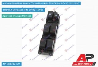 Διακόπτης Παραθύρου Μπροστά (Τετραπλός) (14pin) TOYOTA Corolla (e 10) (1992-1996)