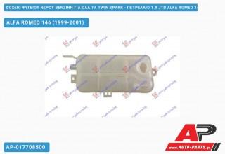 Ανταλλακτικό δοχείο νερού ψυγείου για ALFA ROMEO 146 (1999-2001)