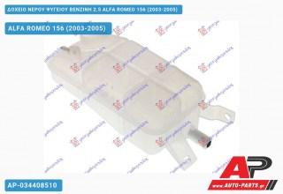 Ανταλλακτικό δοχείο νερού ψυγείου για ALFA ROMEO 156 (2003-2005)