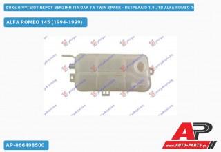 Ανταλλακτικό δοχείο νερού ψυγείου για ALFA ROMEO 145 (1994-1999)