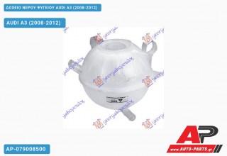 Ανταλλακτικό δοχείο νερού ψυγείου για AUDI A3 (2008-2012)