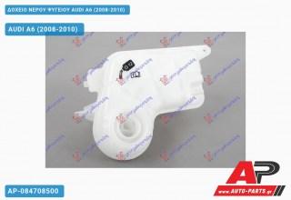 Ανταλλακτικό δοχείο νερού ψυγείου για AUDI A6 (2008-2010)