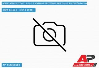 Ανταλλακτικό δοχείο νερού ψυγείου για BMW Σειρά 3 [F30,F31] [Sedan,Station Wagon] (2014-2018)