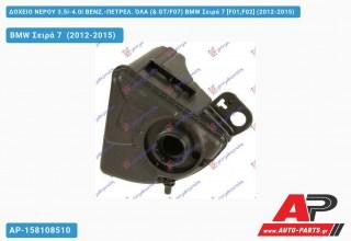 Δοχείο Νερού 3.5i-4.0i ΒΕΝΖ.-ΠΕΤΡΕΛ. ΌΛΑ (& GT/F07) BMW Σειρά 7 [F01,F02] (2012-2015)
