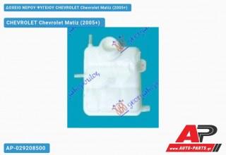 Ανταλλακτικό δοχείο νερού ψυγείου για CHEVROLET Chevrolet Matiz (2005+)