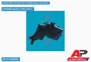 Ανταλλακτικό δοχείο νερού ψυγείου για CITROËN Xantia (1993-2001)