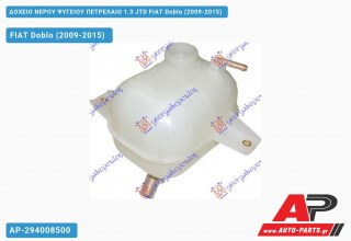 Ανταλλακτικό δοχείο νερού ψυγείου για FIAT Doblo (2009-2015)