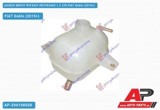 Ανταλλακτικό δοχείο νερού ψυγείου για FIAT Doblo (2015+)