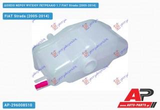 Ανταλλακτικό δοχείο νερού ψυγείου για FIAT Strada (2005-2014)