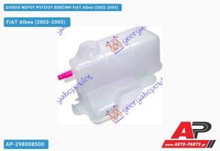 Ανταλλακτικό δοχείο νερού ψυγείου για FIAT Albea (2002-2005)
