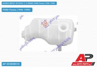 Δοχείο Νερού Ψυγείου (1.3i ΒΕΝΖ) FORD Fiesta (1996-1999)