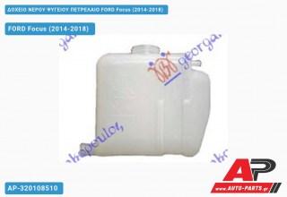 Ανταλλακτικό δοχείο νερού ψυγείου για FORD Focus (2014-2018)