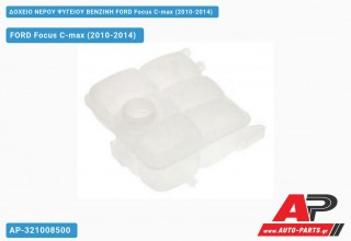 Ανταλλακτικό δοχείο νερού ψυγείου για FORD Focus C-max (2010-2014)
