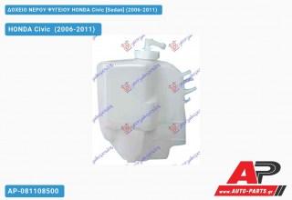 Ανταλλακτικό δοχείο νερού ψυγείου για HONDA Civic [Sedan] (2006-2011)