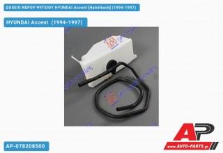Ανταλλακτικό δοχείο νερού ψυγείου για HYUNDAI Accent [Hatchback] (1994-1997)