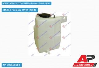 Ανταλλακτικό δοχείο νερού ψυγείου για MAZDA Premacy (1999-2004)