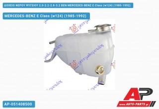Ανταλλακτικό δοχείο νερού ψυγείου για MERCEDES-BENZ E Class (w124) (1985-1992)