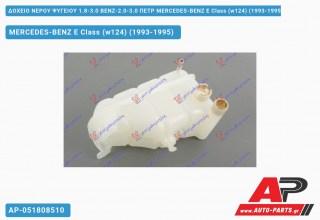 Ανταλλακτικό δοχείο νερού ψυγείου για MERCEDES-BENZ E Class (w124) (1993-1995)