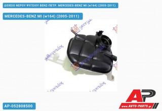Ανταλλακτικό δοχείο νερού ψυγείου για MERCEDES-BENZ Ml (w164) (2005-2011)