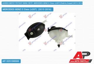 Ανταλλακτικό δοχείο νερού ψυγείου για MERCEDES-BENZ E Class (c207) [Cabrio,Coupe] (2013-2016)
