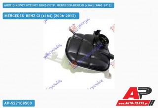Ανταλλακτικό δοχείο νερού ψυγείου για MERCEDES-BENZ Gl (x164) (2006-2012)