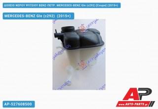 Ανταλλακτικό δοχείο νερού ψυγείου για MERCEDES-BENZ Gle (c292) [Coupe] (2015+)