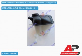 Ανταλλακτικό δοχείο νερού ψυγείου για MERCEDES-BENZ Gle (w166) (2015+)