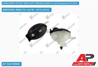 Ανταλλακτικό δοχείο νερού ψυγείου για MERCEDES-BENZ Cls (w218) [Coupe] (2010-2014)