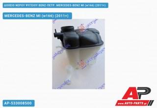 Ανταλλακτικό δοχείο νερού ψυγείου για MERCEDES-BENZ Ml (w166) (2011+)