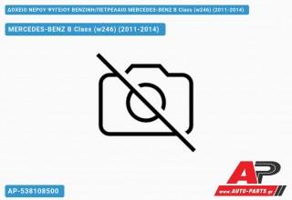 Ανταλλακτικό δοχείο νερού ψυγείου για MERCEDES-BENZ B Class (w246) (2011-2014)