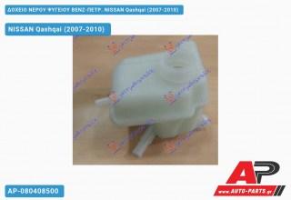 Ανταλλακτικό δοχείο νερού ψυγείου για NISSAN Qashqai (2007-2010)