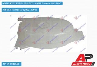 Ανταλλακτικό δοχείο νερού ψυγείου για NISSAN Primastar (2002-2006)