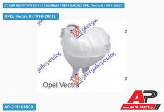 Δοχείο Νερού Ψυγείου (1 ΣΩΛΗΝΑΚΙ ΥΠΕΡΧΕΙΛΙΣΗΣ) OPEL Vectra B (1999-2002)