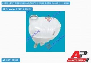 Δοχείο Νερού Ψυγείου (2 ΣΩΛΗΝΑΚΙΑ ΥΠΕΡΧΕΙΛΙΣΗΣ) OPEL Vectra B (1999-2002)