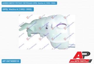Ανταλλακτικό δοχείο νερού ψυγείου για OPEL Vectra A (1992-1995)