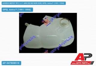 Δοχείο Νερού Ψυγείου (1.4-1.6NV/SE/NZ/NZR/SZR) OPEL Astra F (1991-1994)