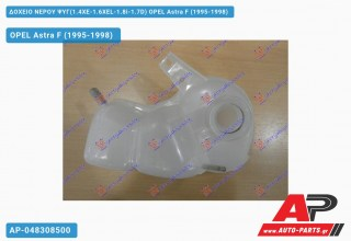 Ανταλλακτικό δοχείο νερού ψυγείου για OPEL Astra F (1995-1998)