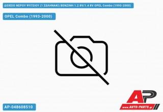 Δοχείο Νερού Ψυγείου (1 ΣΩΛΗΝΑΚΙ) ΒΕΝΖΙΝΗ 1.2 8V/1.4 8V OPEL Combo (1993-2000)