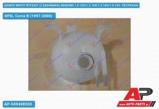 Δοχείο Νερού Ψυγείου (2 ΣΩΛΗΝΑΚΙΑ) ΒΕΝΖΙΝΗ 1.0 12V/1.2 16V/1.4 16V/1.6 16V- ΠΕΤΡΕΛΑΙΟ 1.5/1.7 OPEL Corsa B (1997-2000)