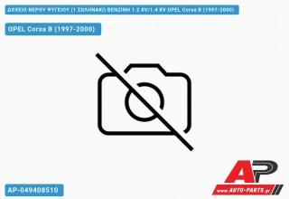 Δοχείο Νερού Ψυγείου (1 ΣΩΛΗΝΑΚΙ) ΒΕΝΖΙΝΗ 1.2 8V/1.4 8V OPEL Corsa B (1997-2000)