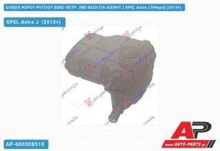 Ανταλλακτικό δοχείο νερού ψυγείου για OPEL Astra J [4θυρο] (2013+)