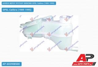 Ανταλλακτικό δοχείο νερού ψυγείου για OPEL Calibra (1989-1995)